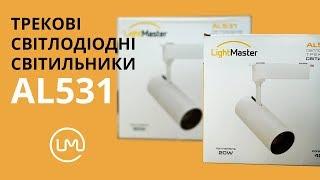 Трековый светодиодный светильник AL531 от LightMaster: распаковка и обзор