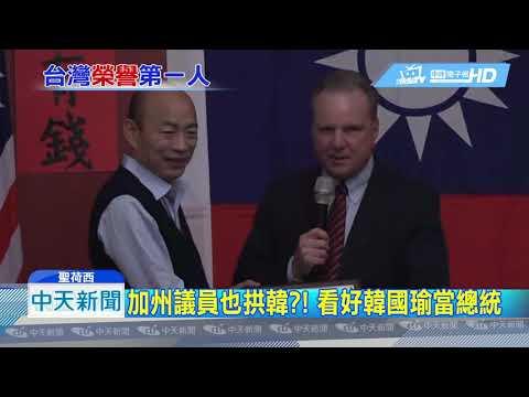 20190415中天新聞 韓流襲美 加州議員看好韓國瑜當總統