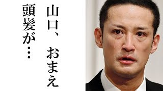 TOKIO山口達也、脱退後の『現在の姿』にメンバーも絶句…【ここが芸能界】 thumbnail
