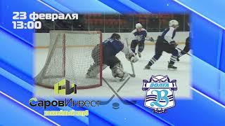 ХК СаровИнвест - ХК Волга 23 02 2018