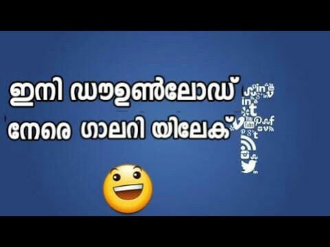 How To Download Facebook Videos Without Any App On Android (malayalam)