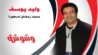 بالفيديو.. وليد يوسف: محمد رمضان شاشة عرض بالنسبة لي