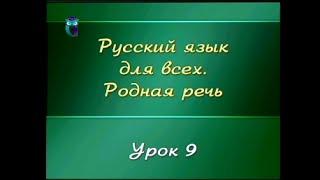 Русский язык. Урок 1.9. Логика, этика, эстетика речи