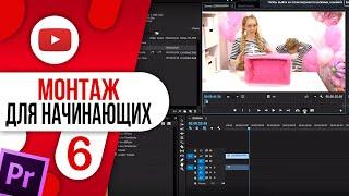 #6 Adobe Premiere Pro CC Монтаж Для Начинающих / НАРЕЗКА ВИДЕО