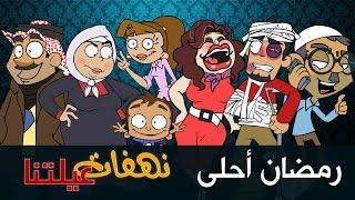 رمضان أحلى - الحلقة الثالثة - 3
