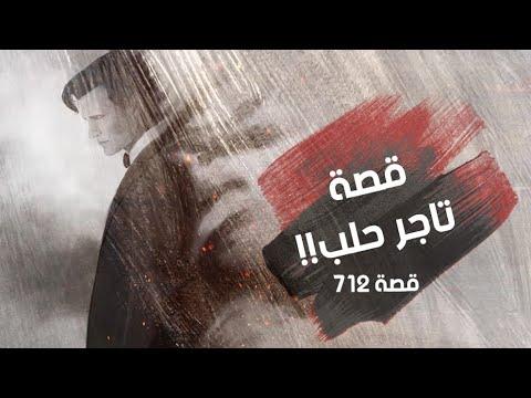 Download 712 - قصة تاجر حلب!!