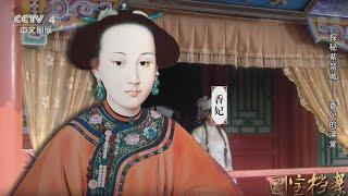 探秘紫禁城——香妃的澡堂  【国宝档案】720P