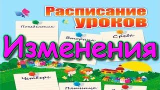 Измененное расписание уроков СО (12.19) Семья Бровченко.
