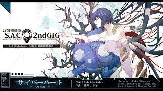 GHOST IN THE SHELL : Stand Alone Complex 2nd GIG CYBER BIRD - COVER...