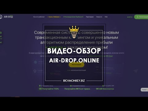 Air Drop - Инвестиции в Интернете от 10$ - RichMonkey.biz