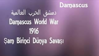 فيديو نادر جدا لمدينة دمشق في عام 1916 وقت الحرب العالمية الاولى