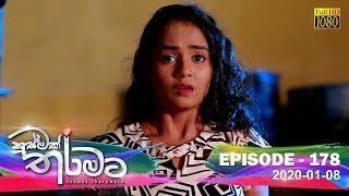 Husmak Tharamata | Episode 178 | 2020- 01- 08 Thumbnail