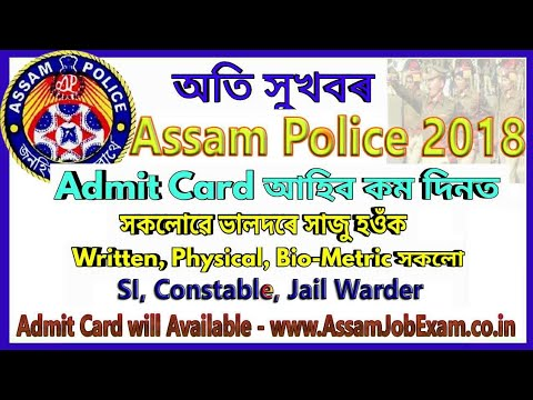 Assam Police Admit Card Exam Update