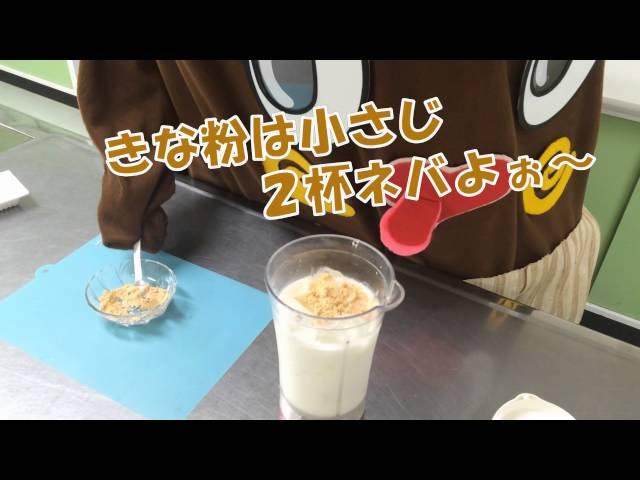 驚愕!納豆シェーク?【ねば〜る君が行く!#25 】茨城非公認ねばーるくんが納豆シェークのレシピ公開