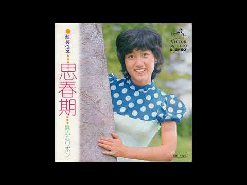 紅谷洋子 「思春期」 1973