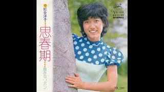 「思春期」 (1973) 作词 : 千家和也 作曲 : 筒美京平 编曲 : 高田 弘 ...