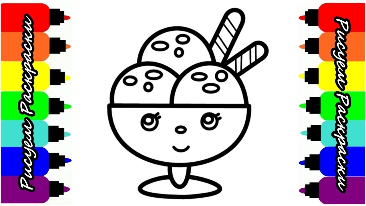 Рисуем Раскраски для малышей МОРОЖЕНОЕ Видео для детей ...