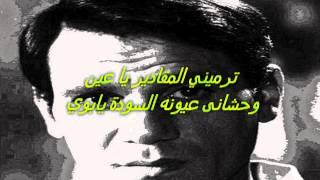 أنا كل ما اقول التوبة - عبد الحليم حافظ - كلمات و موسيقى - Karaoke
