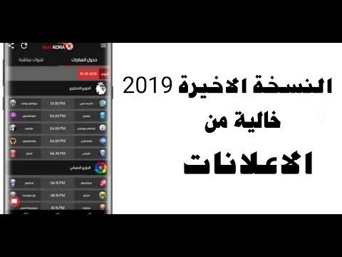 موبي كورة Mobi Kora النسخة الٲخيرة بدون اعلانات
