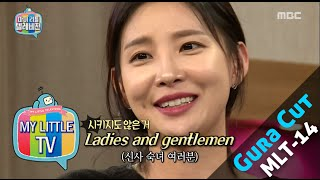 [My Little Television] 마이 리틀 텔레비전 - Ji Ju yeon, English practice their acceptance speech 20151107