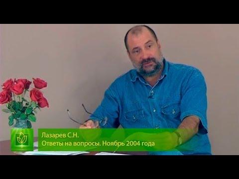 С.Н. Лазарев   Нет сил на изменения, что делать?