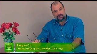 С.Н. Лазарев | Нет сил на изменения, что делать?