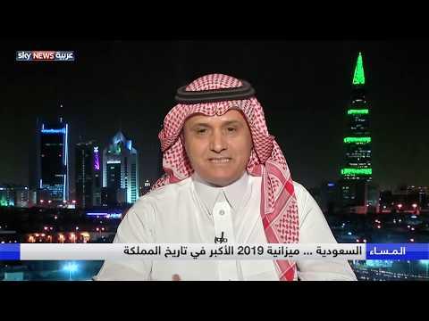 السعودية ... ميزانية 2019 الأكبر في تاريخ المملكة  - نشر قبل 10 ساعة