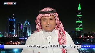 السعودية ... ميزانية 2019 الأكبر في تاريخ المملكة