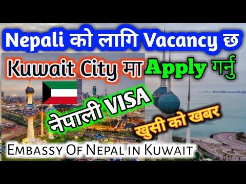 Job Vacancy In Kuwait For Nepali 2021 || Embassy Of Nepal In Kuwait ||
