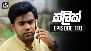 "Click Episode 110 || ""ක්ලික් "" 