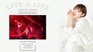 【南條愛乃】NEW ALBUM「LIVE A LIFE」全曲試聴動画 <ORIGINAL CD> 南條愛乃 検索動画 36