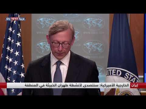 الخارجية الأميركية تعلن تشكيل فريق عمل خاص بإيران