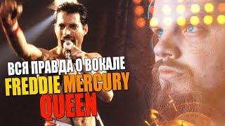 Вся правда о вокале Freddie Mercury! Queen - Killer Queen