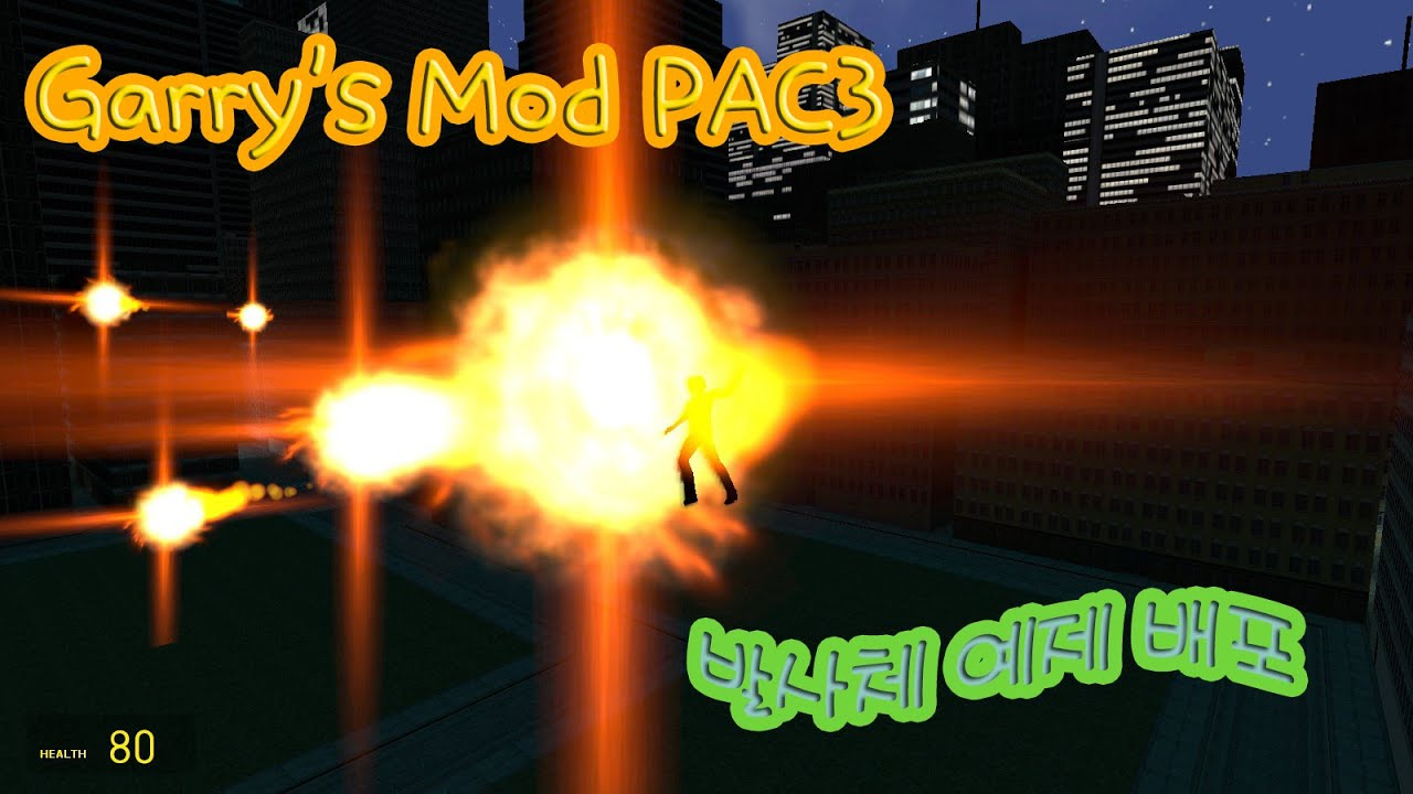 How to use pac 3 gmod