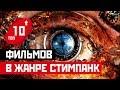 ТОП 10: ФИЛЬМОВ В ЖАНРЕ СТИМПАНК!