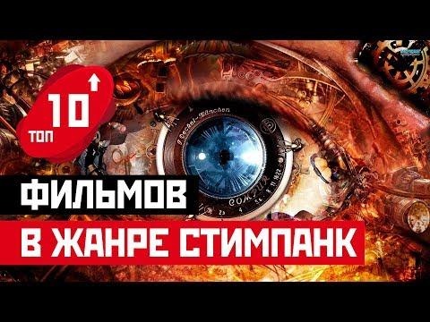 ТОП 10: ФИЛЬМОВ