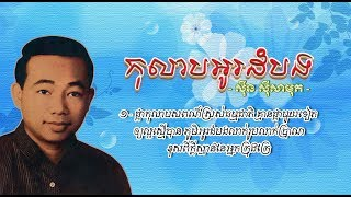 កុលាបអូរដំបង ស៊ីន ស៊ីសាមុត Kolab Odambang Sinn Sisamouth