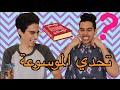 تحدي الموسوعة |  كلمات اول مرة تسمعها !!!