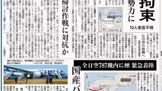 複数の日本人拘束  アルジェリアの武装勢力