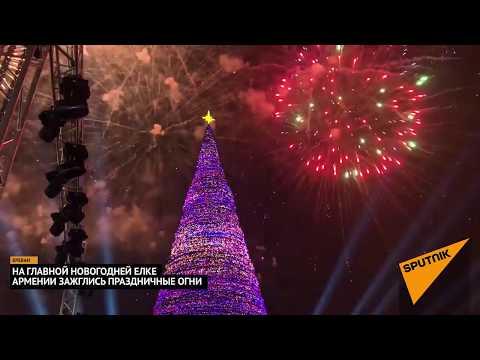 Танцующие эльфы, феерический салют и переливающаяся елка - праздник приходит в Ереван