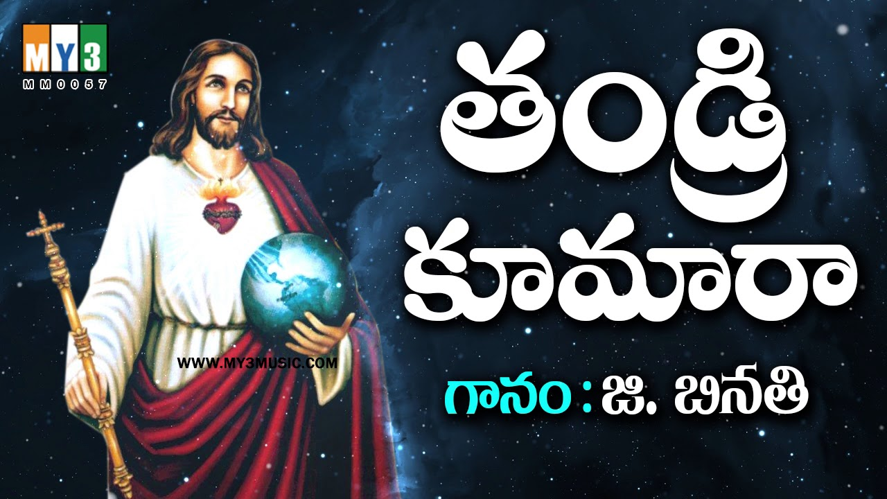 తండ్రి కూమార - THANDRI KUMARA - TELUGU CHRISTIAN SONGS LATEST ALBUMS -  TELUGU CHRISTIAN SONGS LIST