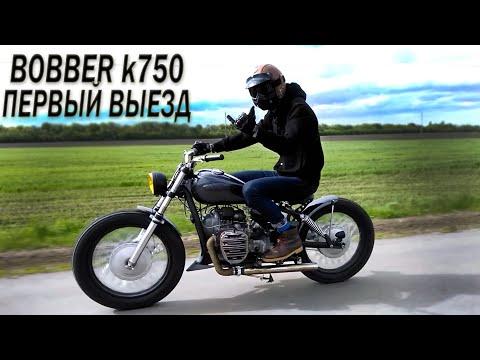 BOBBER К-750 БОББЕР ИЗ Урал М-72  ПЕРВЫЙ  ВЫЕЗД и КРАТКИЙ ОБЗОР МОТОЦИКЛА