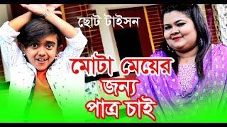 মোটা মেয়ের জন্য পাত্রী চাই | ছোট টাইসান | Mota Meyer Jonno Patoro Chai|Chotu Taison|Bangali Comedy