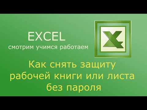 Забыли пароль? Простой способ обойти защиту листа Excel