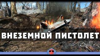 Fallout 4 - Где найти пистолет пришельца