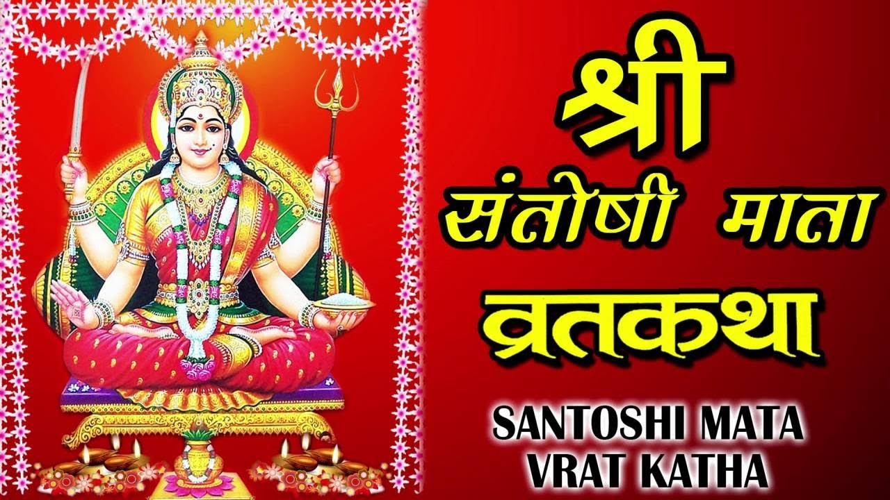 Santoshi Mata Vrat Katha In Hindi Pdf