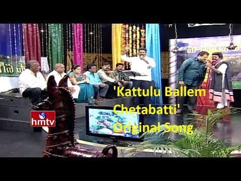 'Kattulu Ballem Chetabatti' Original Song | Telangana Folk Songs | Marmogina Pata | HMTV