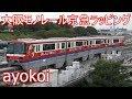 大阪モノレール 1000系21編成 京急ラッピング【4K】
