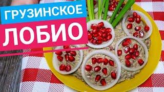 Королева праздничного стола ТАК ВКУСНО что можно проглотить язык Лобио по грузински