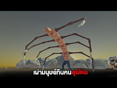 เผ่ามนุษย์กินคน (สัตว์ประหลาดเอเลี่ยน) !!  -  [ animal revolt battle simulator ]